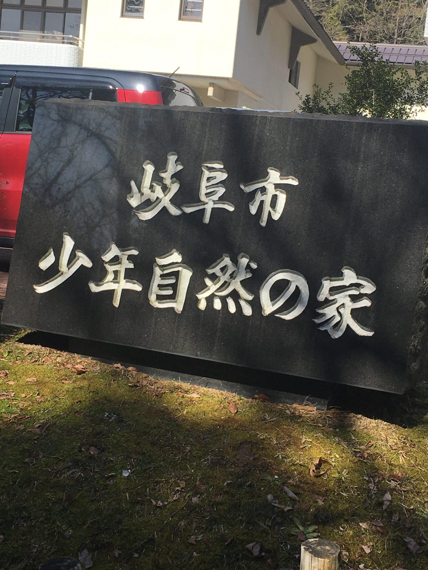岐阜自然の家(1)