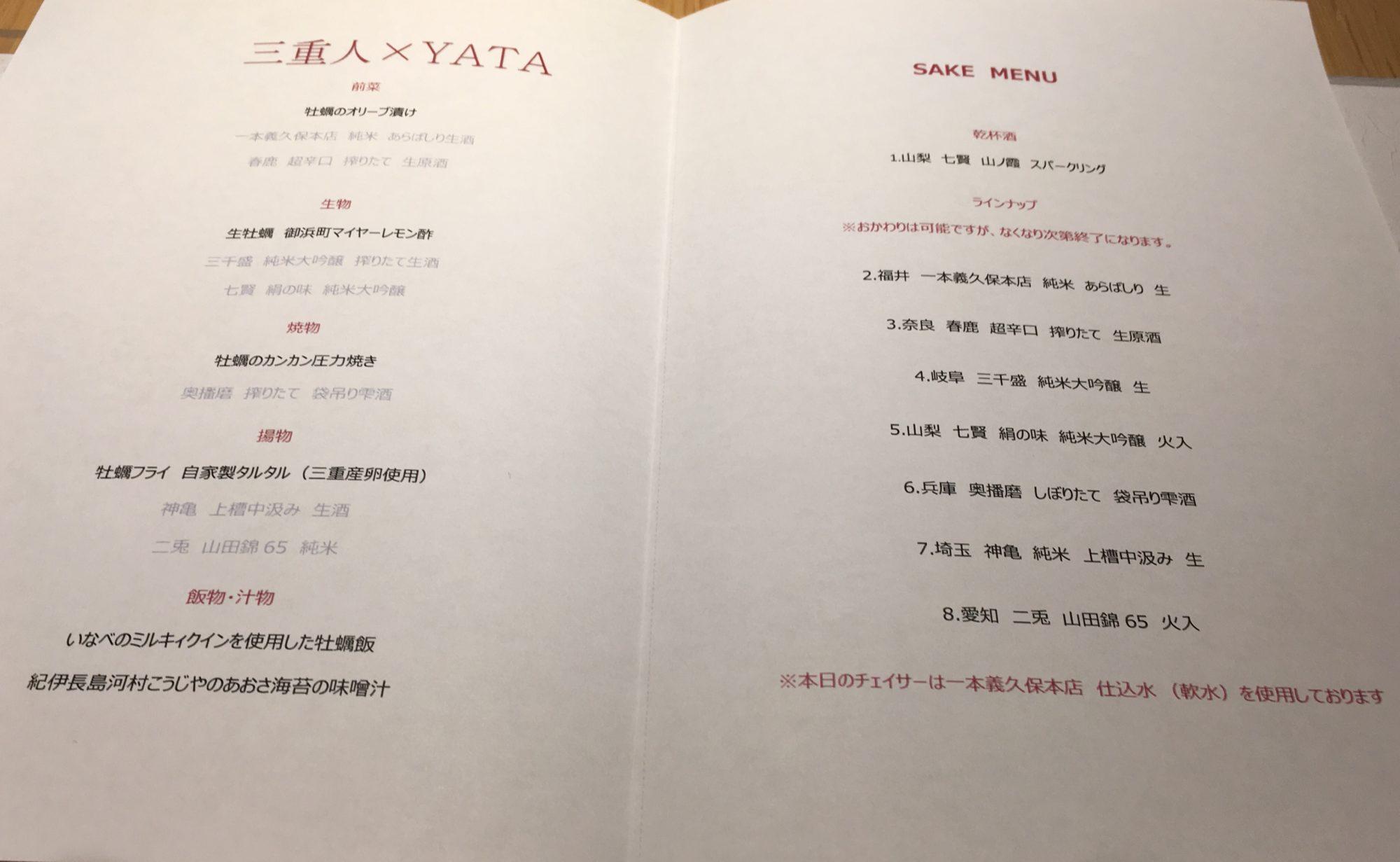 三重人menu