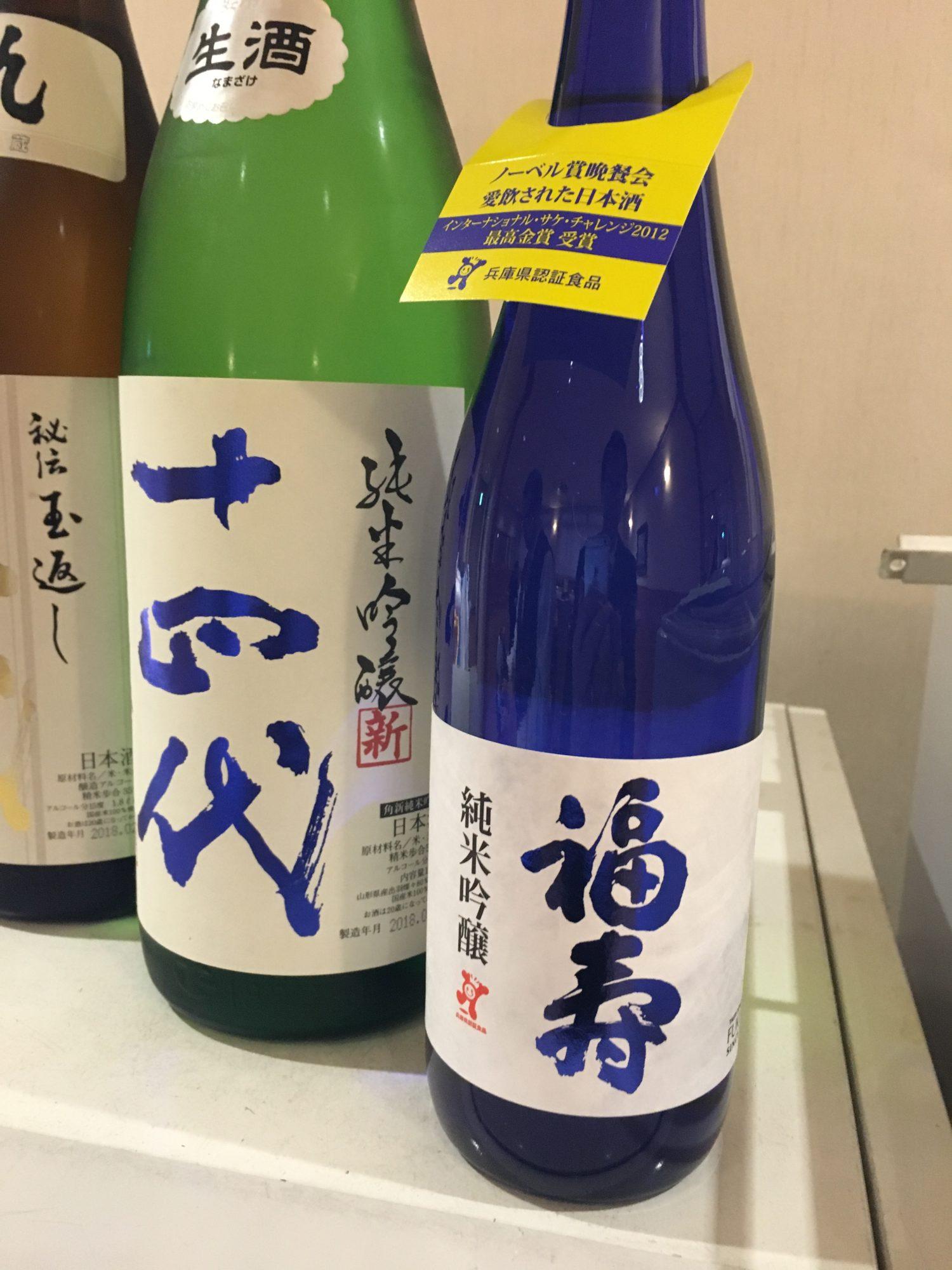 日本酒を楽しむ会(2)