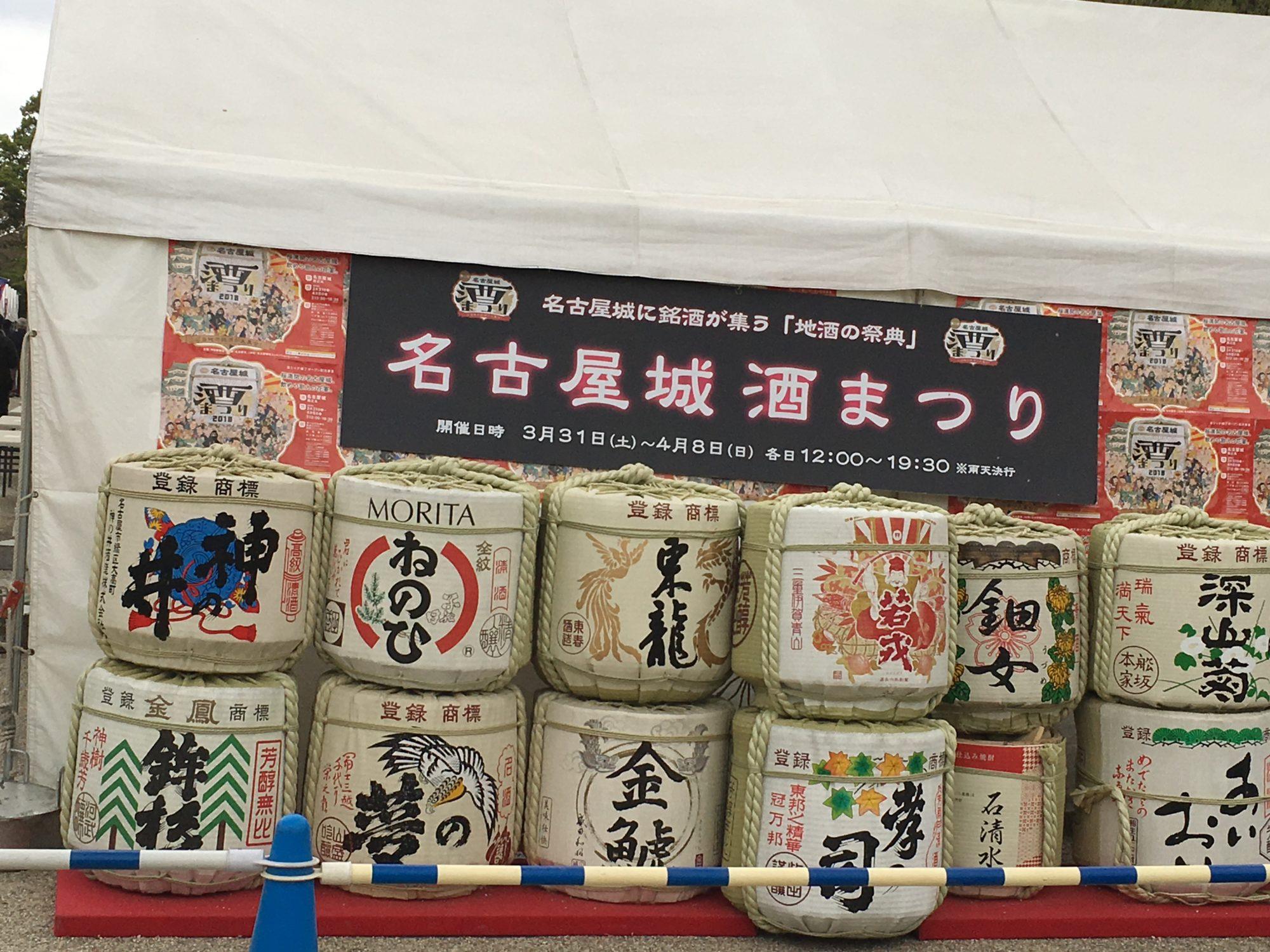 名古屋城酒まつり