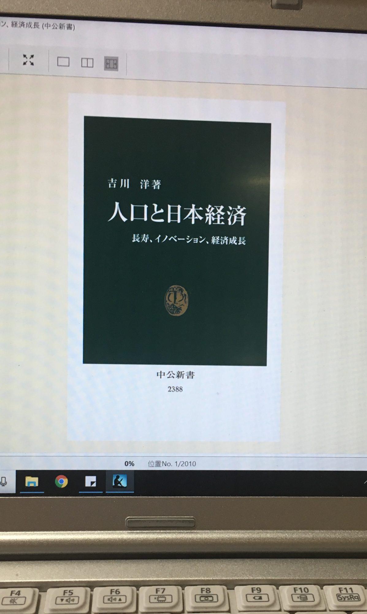 吉川先生の本