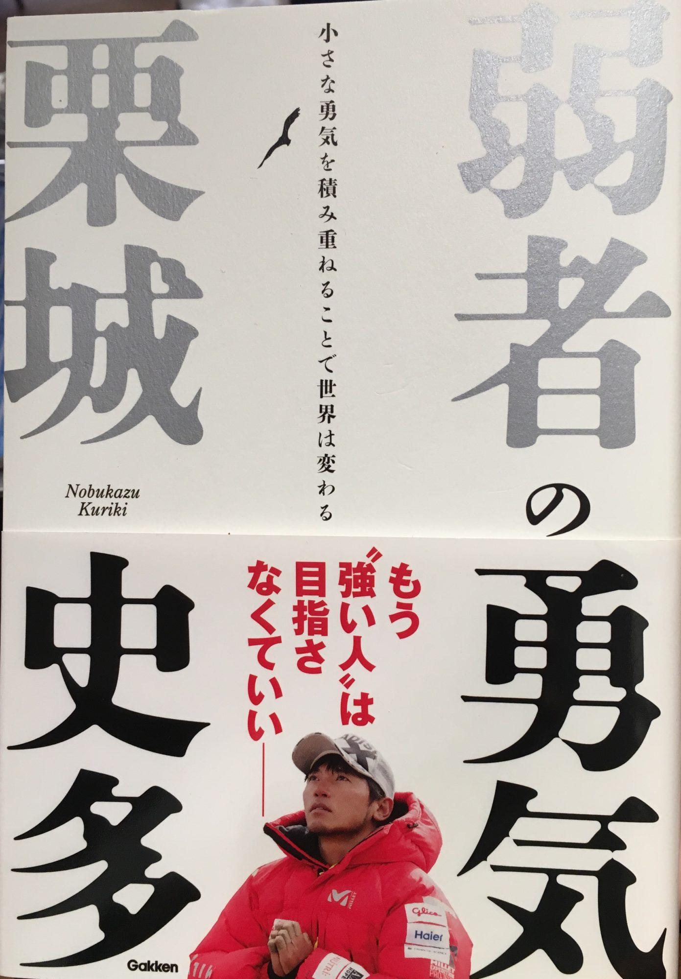 栗城さんの本