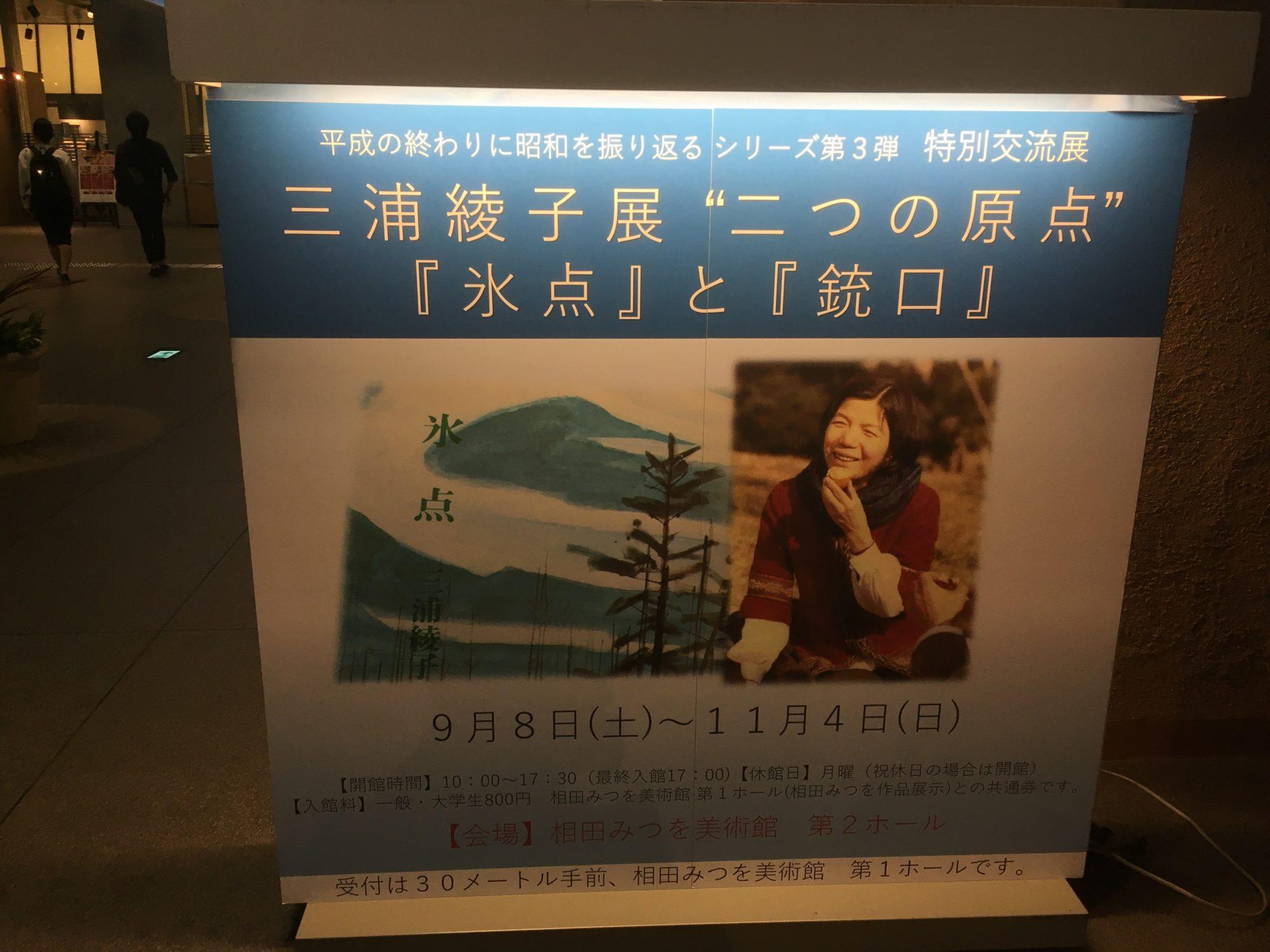 三浦綾子展