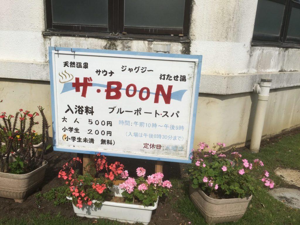 ザBOON