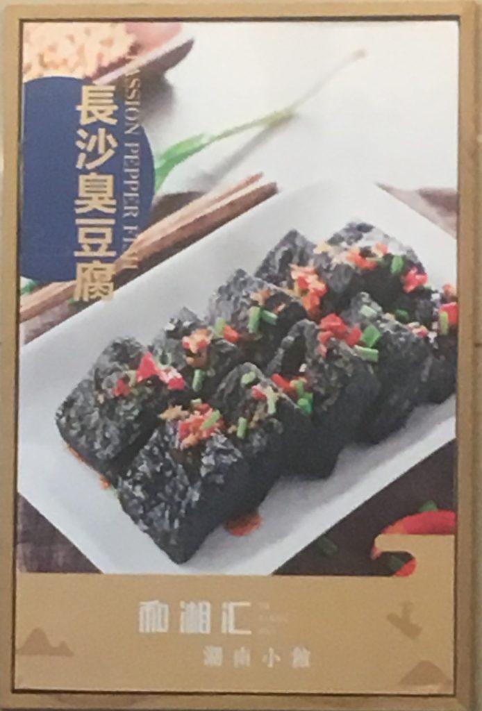長沙臭豆腐