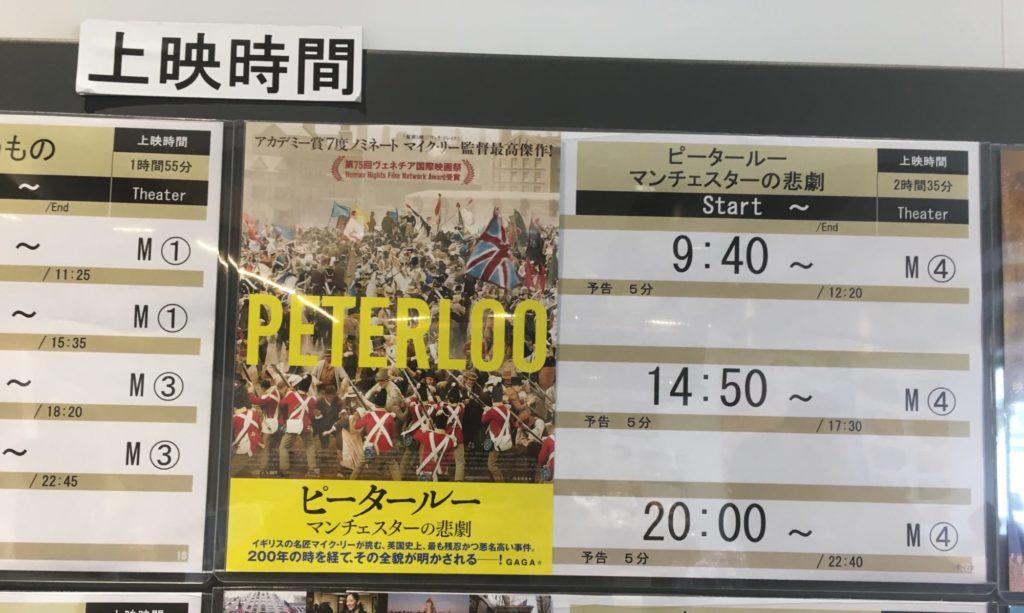 ピータールー(1)