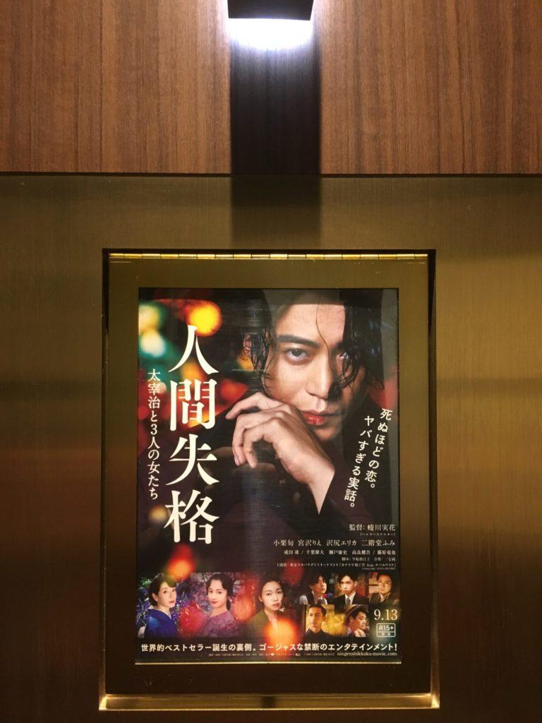 太宰 映画1
