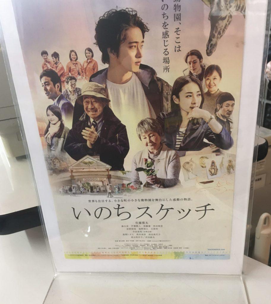 いのちスケッチ2