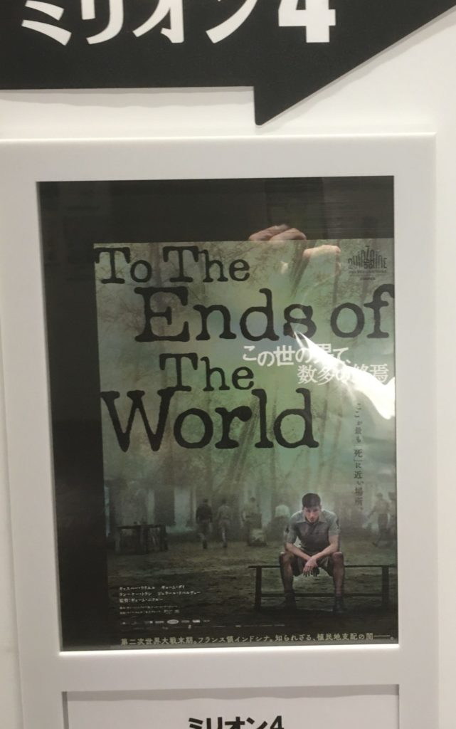 To The Ends of World