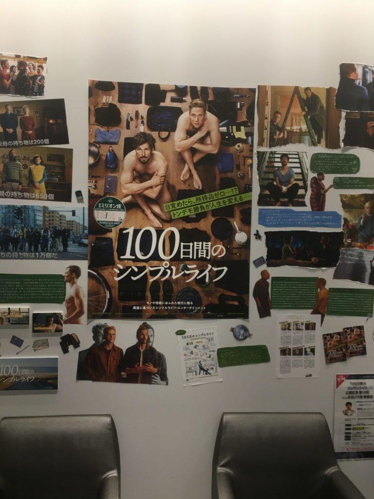 100日間(2)