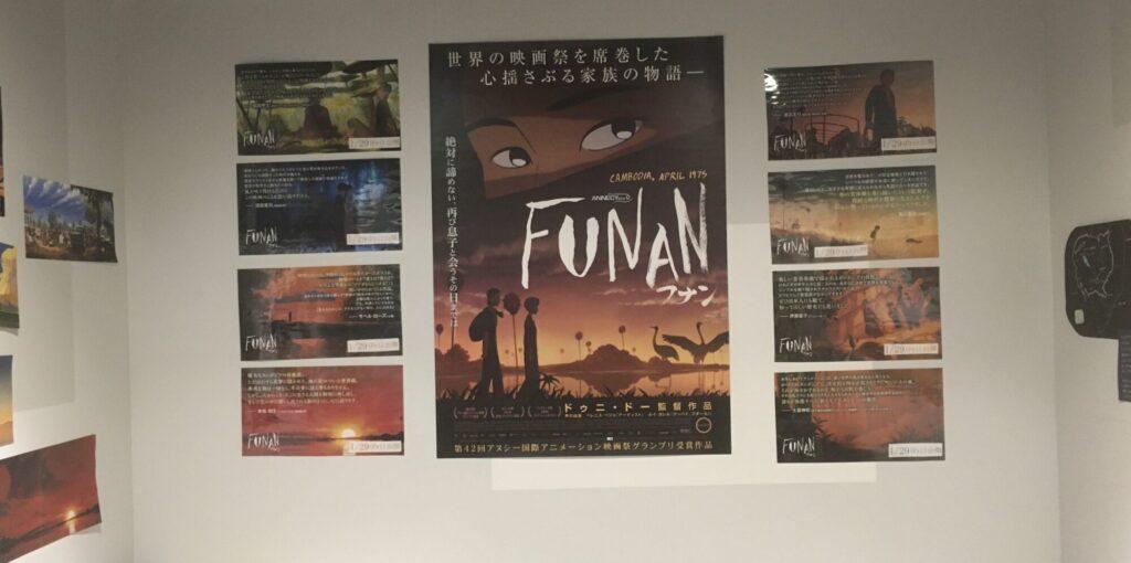 FUNN(2)