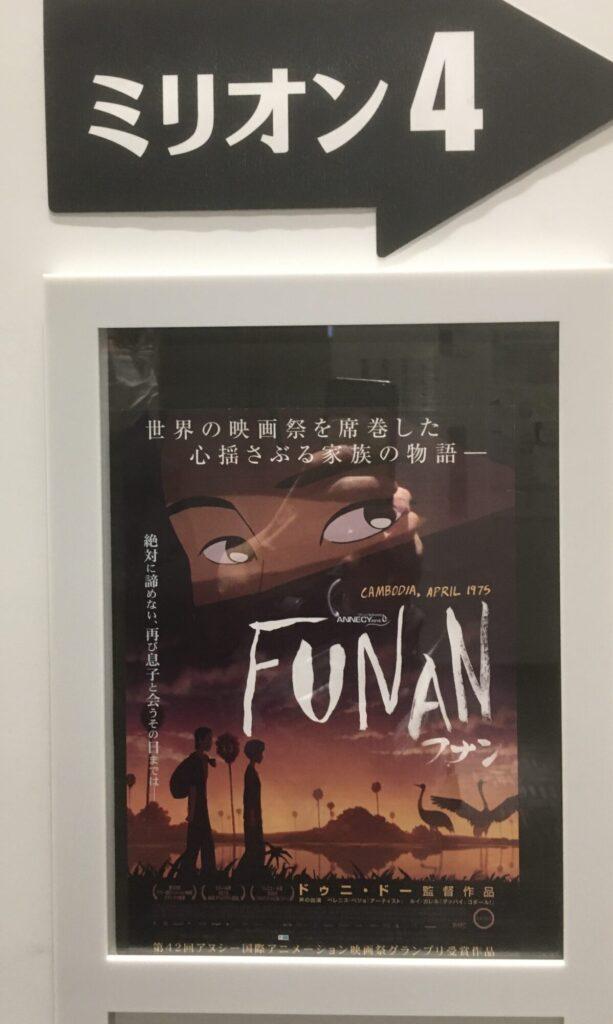 FUNAN(1)