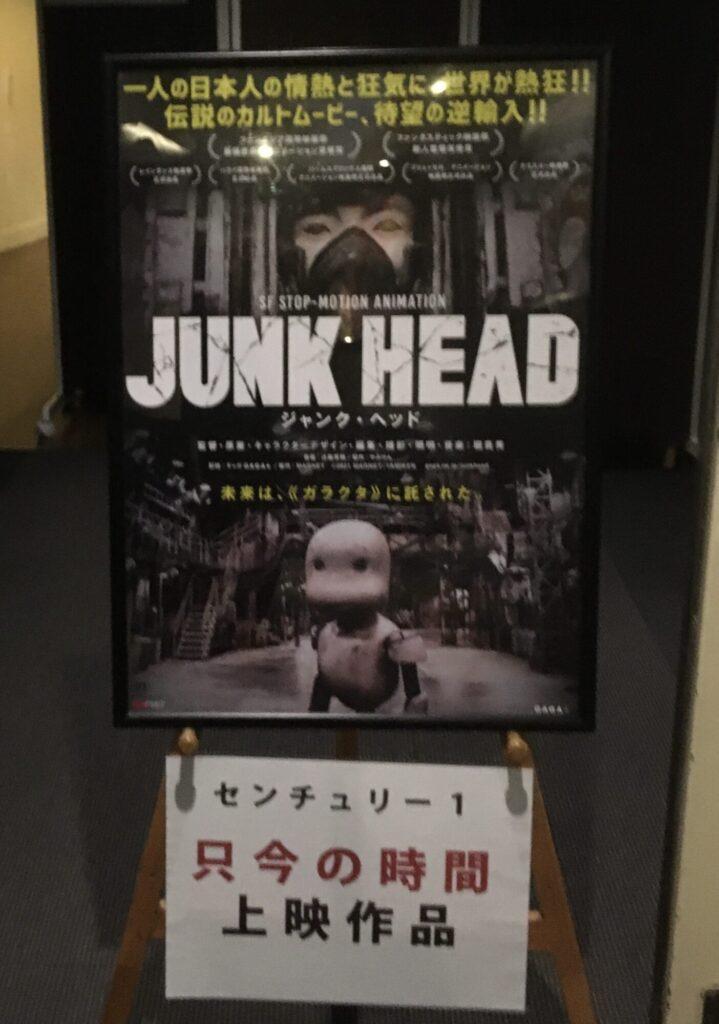 JUNK HEAD(1)